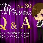 【Q &A:byラブホの上野さん】会うたびに彼女の反応が悪くなっていくような…。
