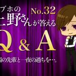 【Q &A:byラブホの上野さん】職場の先輩と一夜の過ちを…。