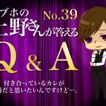 【Q &A:byラブホの上野さん】付き合っているカレが一番だと思いたいんですけど…。
