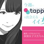 今週のタップル誕生で出会えるイイ女〜涙袋女子大生ちゃん20歳〜