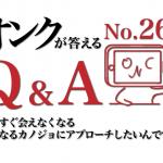 【Q &A:byオンク】もうすぐ会えなくなる気になるカノジョにアプローチしたいんです…。