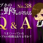 【Q &A:byラブホの上野さん】うまくいっているカップルの特徴はありますか?