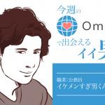 今週のOmiaiで出会えるイイ男~イケメンすぎ男くん29歳~
