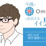 今週のOmiaiで出会えるイイ男~創作運動くん30歳~