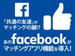 Facebookがマッチングアプリ機能の導入を発表!マッチングの鍵は共通の友人?