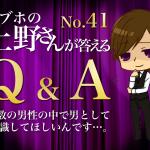 【Q &A:byラブホの上野さん】複数の男性の中で、男として意識してほしいんです…。