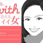 今週のwith(ウィズ)で出会えるイイ女〜シャイなチョコレート子ちゃん21歳〜