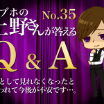 【Q &A:byラブホの上野さん】女として見れなくなったと言われて今後が不安です…。