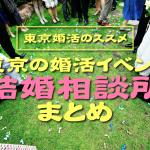 【東京婚活のススメ】東京の婚活イベント、結婚相談所まとめ