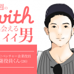 今週のwith(ウィズ)で出会えるイイ男!~菩薩役員くん26歳~
