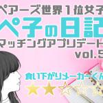 ペアーズ世界1位女子ぺ子のマッチングアプリデート日記vol5食い下がりメーカーくん★★☆☆☆
