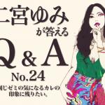 【Q &A:by二宮ゆみ】同じゼミの気になるカレの印象に残りたい。