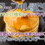 タップル誕生のおでかけ機能でマッチング!「可愛いパンケーキ食べたい♡」女子といくオススメデート