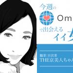 今週のOmiaiで出会えるイイ女~THE京美人ちゃん28歳~