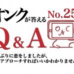 【Q &A:byオンク】久しぶりに恋をしましたが、どうアプローチすればいいかわかりません…。