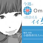 今週のOmiaiで出会えるイイ女~小動物系OLちゃん26歳~
