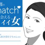今週のMatch.com(マッチドットコム)で出会えるイイ女~料理大好き受付子ちゃん25歳~