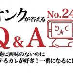 【Q &A:byオンク】恋愛に興味のないのにモテるカレが好き!一番になるには?