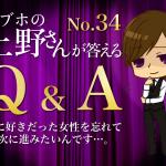 【Q &A:byラブホの上野さん】前に好きだった女性を忘れて次に進みたいんです…。