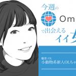 今週のOmiaiで出会えるイイ女〜小動物系新人OLちゃん23歳〜