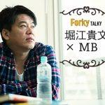 ホリエモン×メンズバイヤーMB対談決定! 〜モテる男のファッションとは〜 by Forky