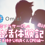失恋アラサーOLのOmiai婚活体験記!最終回!〜すき焼き公務員くん39歳〜