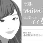 今週のmimiで出会えるイイ女~小悪魔系事務ちゃん21歳~