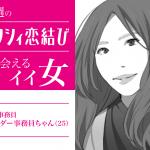 今週のゼクシィ恋結びで出会えるイイ女〜スレンダー事務員ちゃん25歳〜