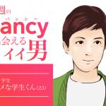 今週のPancy(パンシー)で出会えるイイ男〜オトメな学生くん23歳〜