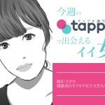 今週のタップル誕生で出会えるイイ女〜超絶美白キラキラ女子大生ちゃん22歳〜