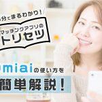 3分でまるわかり!Omiaiの使い方を簡単解説!【マッチングアプリのトリセツ】