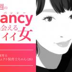 今週のPancy(パンシー)で出会えるイイ女〜パーフェクト保育士ちゃん26歳〜