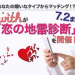 【7月2日まで!】あなたの嫌いなタイプからマッチング!?ウィズが「恋の地雷診断」を開催!