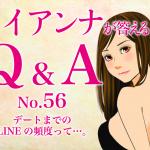 【Q &A:byトイアンナ】デートまでのLINEの頻度って…。