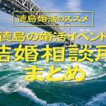 【徳島婚活のススメ】徳島の婚活イベント、結婚相談所まとめ