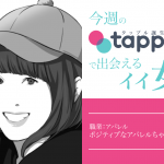 今週のタップル誕生で出会えるイイ女〜ポジティブなアパレルちゃん24歳〜