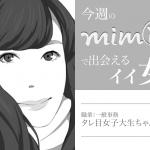 今週のmimiで出会えるイイ女~タレ目女子大生ちゃん23歳~