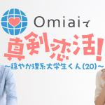 【体験談】Omiaiで真剣恋活!穏やか理系大学生くん20歳
