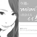 今週のmimiで出会えるイイ女~スーパーインドアモデルちゃん22歳~