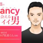 今週のPancy(パンシー)で出会えるイイ男〜おひげ社長くん30歳〜