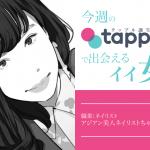 今週のタップル誕生で出会えるイイ女〜アジアン美人ネイリストちゃん23歳〜