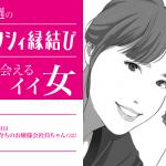 今週のゼクシィ縁結びで出会えるイイ女~世田谷育ちのお嬢様会社員ちゃん32歳~
