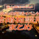【富山婚活のススメ】富山の婚活イベント、結婚相談所まとめ