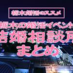 【栃木婚活のススメ】栃木の婚活イベント、結婚相談所まとめ
