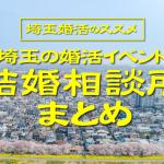 【埼玉婚活のススメ】埼玉の婚活イベント、結婚相談所まとめ