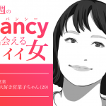 今週のPancy(パンシー)で出会えるいい女〜アニメ大好き営業子ちゃん29歳〜