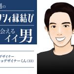 今週のゼクシィ縁結びで出会えるイイ男〜マッチョデザイナーくん33歳〜