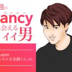 今週のPancy(パンシー)で出会えるイイ男〜おぼっちゃま金融くん28歳〜