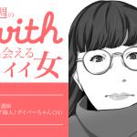今週のwithで出会えるイイ女〜ギャップ海人!ダイバーちゃん31歳〜