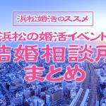 【浜松婚活のススメ】浜松の婚活イベント、結婚相談所まとめ